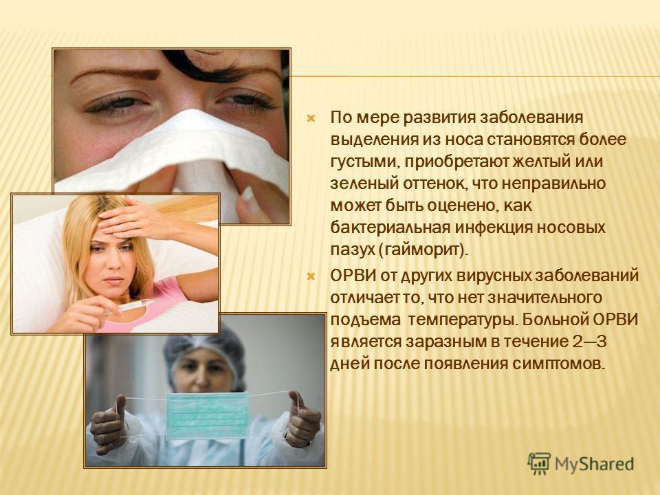температура и насморк без кашля у ребенка