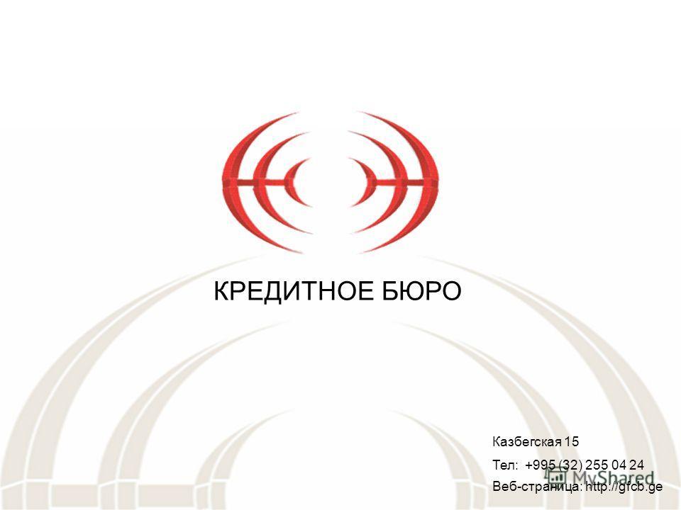 КРЕДИТНОЕ БЮРО Тел: +995 (32) 255 04 24 Казбегская 15 Веб-страница: http://gfcb.ge