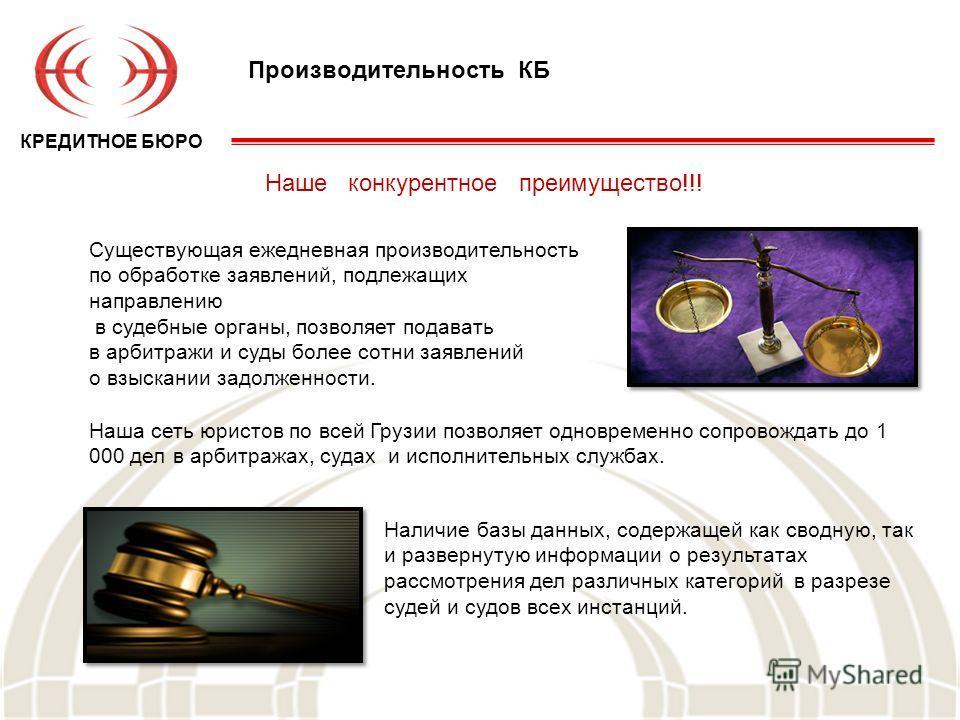 Существующая ежедневная производительность по обработке заявлений, подлежащих направлению в судебные органы, позволяет подавать в арбитражи и суды более сотни заявлений о взыскании задолженности. Наша сеть юристов по всей Грузии позволяет одновременн