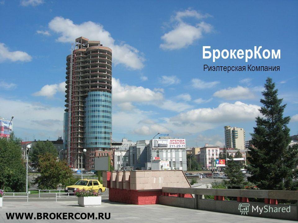 БрокерКом Риэлтерская Компания WWW.BROKERCOM.RU
