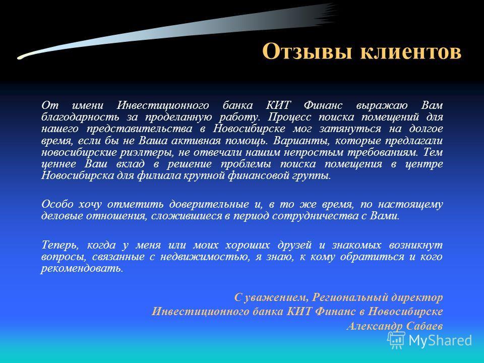 От имени Инвестиционного банка КИТ Финанс выражаю Вам благодарность за проделанную работу. Процесс поиска помещений для нашего представительства в Новосибирске мог затянуться на долгое время, если бы не Ваша активная помощь. Варианты, которые предлаг