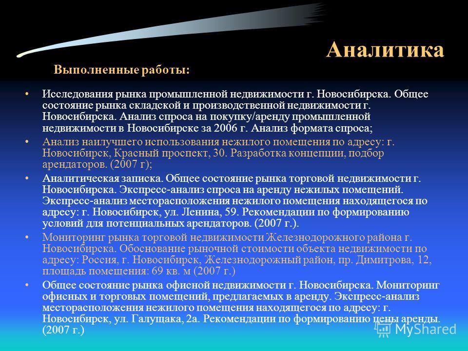 Исследования рынка промышленной недвижимости г. Новосибирска. Общее состояние рынка складской и производственной недвижимости г. Новосибирска. Анализ спроса на покупку/аренду промышленной недвижимости в Новосибирске за 2006 г. Анализ формата спроса;