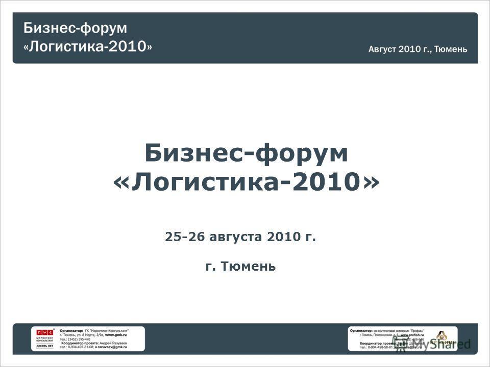 Бизнес-форум «Логистика-2010» 25-26 августа 2010 г. г. Тюмень