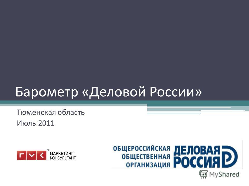 Барометр «Деловой России» Тюменская область Июль 2011