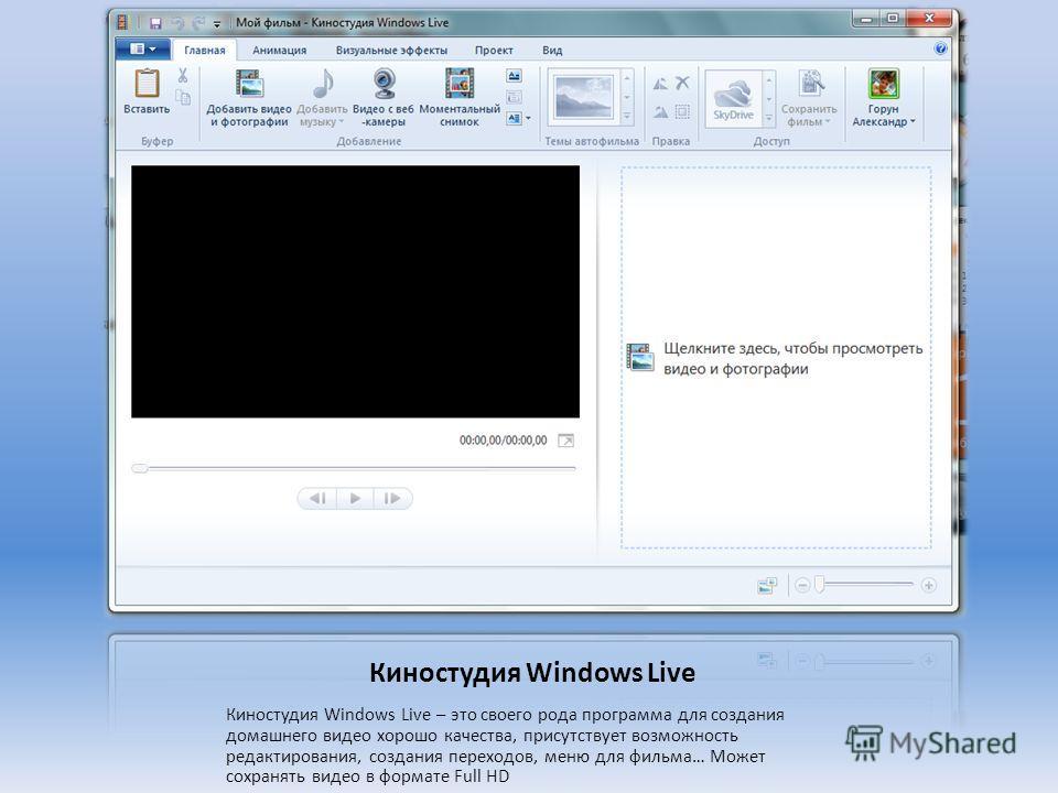 Киностудия Windows Live Киностудия Windows Live – это своего рода программа для создания домашнего видео хорошо качества, присутствует возможность редактирования, создания переходов, меню для фильма… Может сохранять видео в формате Full HD
