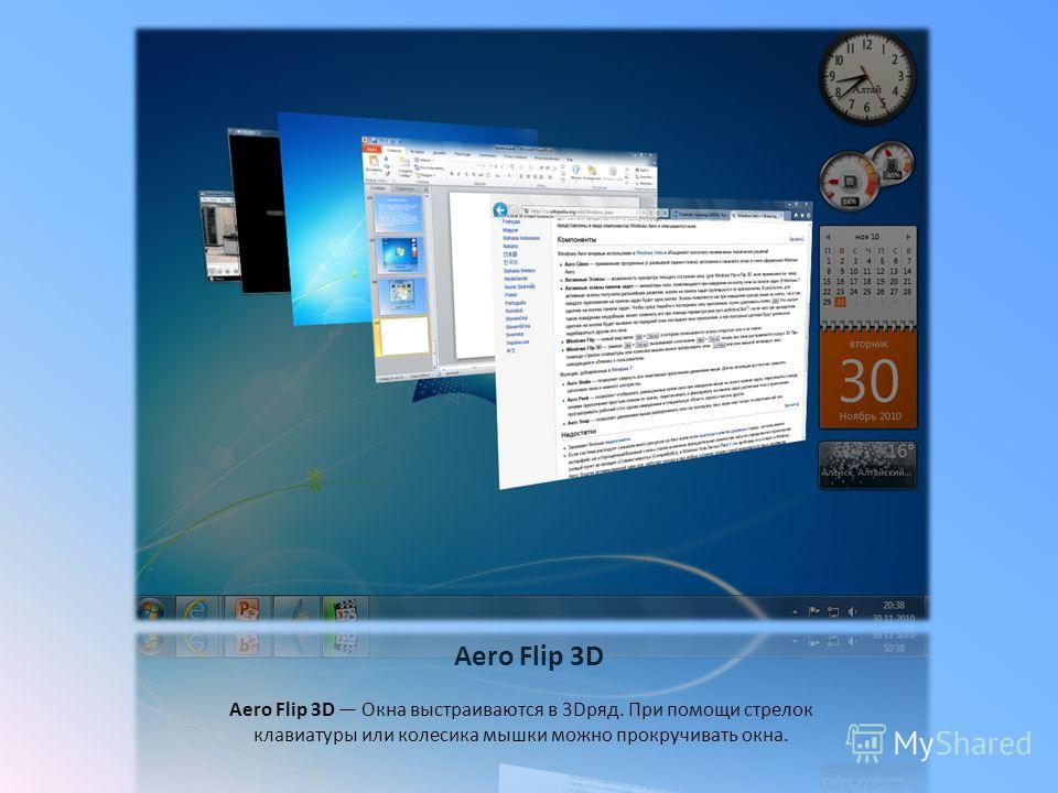 Стандартные приложения Также в Windows 7 есть стандартные мини-приложения.