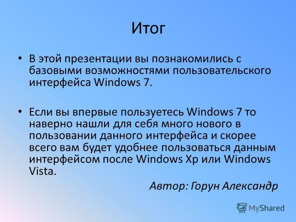 Aero Flip 3D Aero Flip 3D Окна выстраиваются в 3Dряд. При помощи стрелок клавиатуры или колесика мышки можно прокручивать окна.