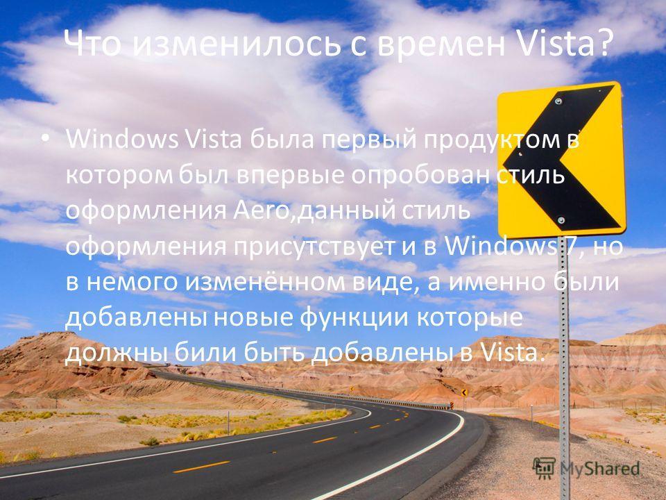Общие сведения о Windows 7 Windows 7 ОС семейства Windows, следующая за Windows Vista. Операционная система поступила в продажу 25 октября 2009 года, меньше чем через три года после выпуска предыдущей операционной системы, Windows Vista. В состав Win