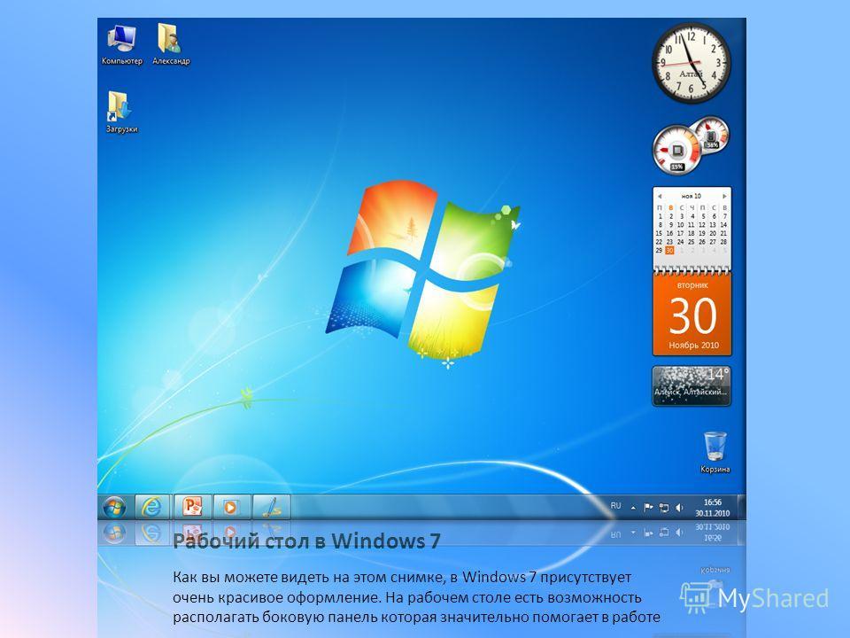 Что такое Aero? Windows Aero комплекс технических решений, применяемый в операционных системах Windows Vista и Windows 7. Возможности Windows Aero использует анимацию окон при открытии, закрытии, сворачивании, восстановления окна, что делает работу с