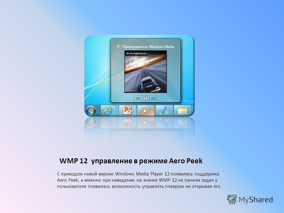 Aero Snap Аналогично функции Shake функция Aero Snap позволяет движением мыши разворачивать окно на пол-экрана, весь экран или только по вертикальной оси.
