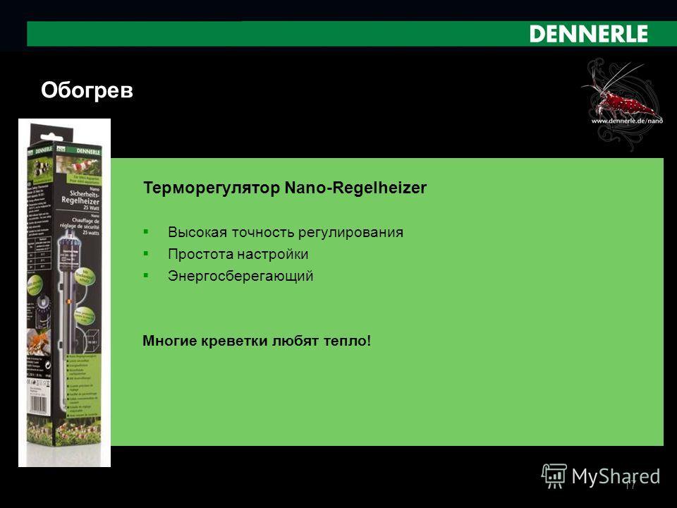 17 Обогрев Терморегулятор Nano-Regelheizer Высокая точность регулирования Простота настройки Энергосберегающий Многие креветки любят тепло!
