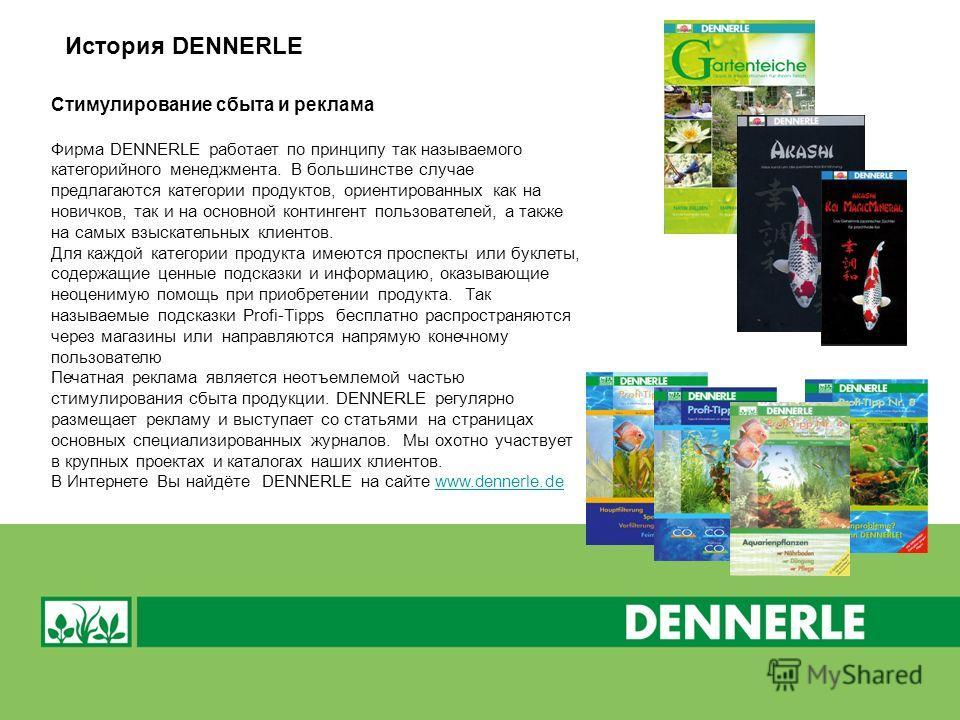 Стимулирование сбыта и реклама Фирма DENNERLE работает по принципу так называемого категорийного менеджмента. В большинстве случае предлагаются категории продуктов, ориентированных как на новичков, так и на основной контингент пользователей, а также