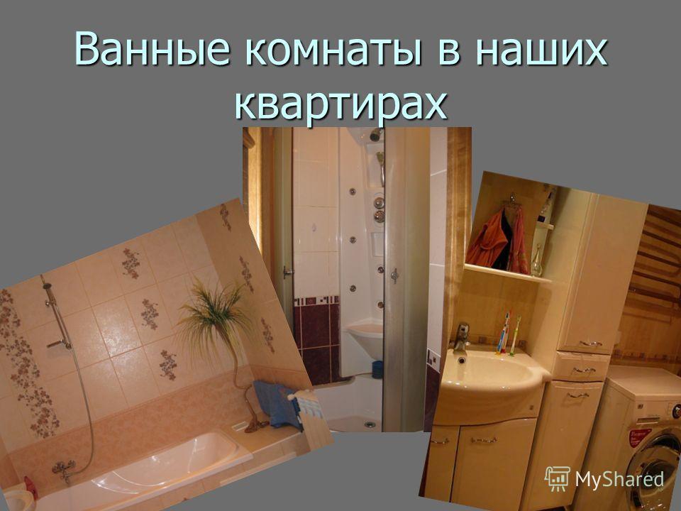Ванные комнаты в наших квартирах