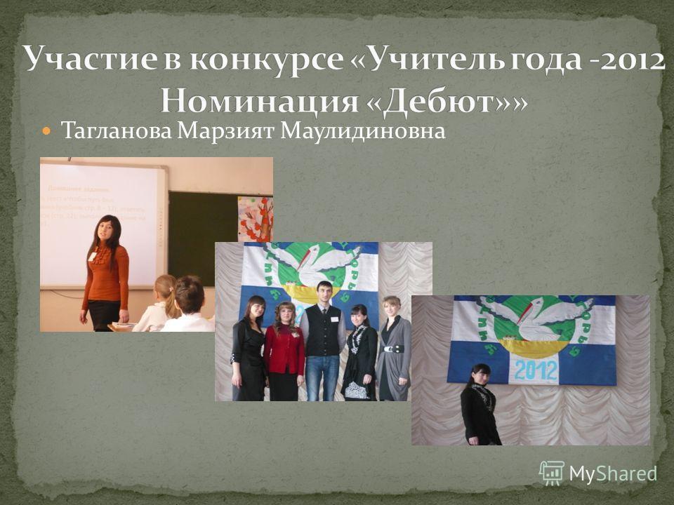 Тагланова Марзият Маулидиновна