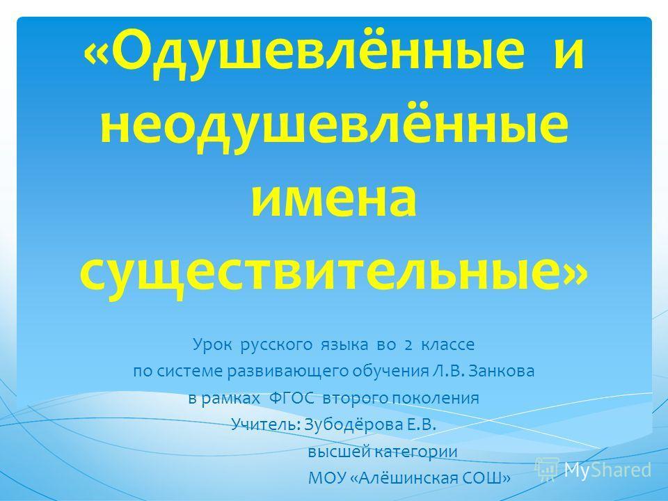 Открытый урок по занкову русский имя существительное с презентацией 2 класс