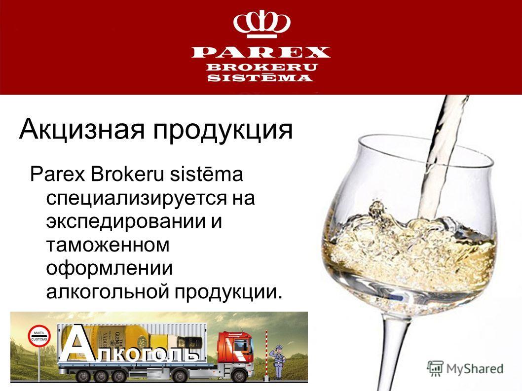 Акцизная продукция Parex Brokeru sistēma специализируется на экспедировании и таможенном оформлении алкогольной продукции.