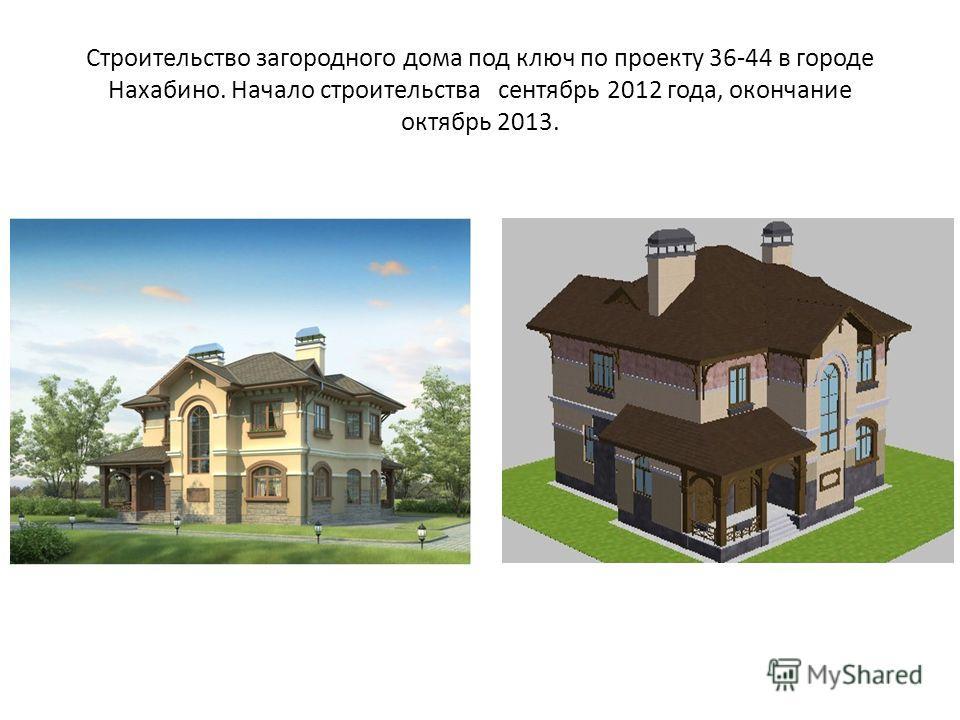 Строительство загородного дома под ключ по проекту 36-44 в городе Нахабино. Начало строительства сентябрь 2012 года, окончание октябрь 2013.