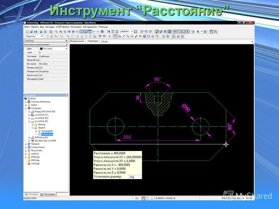 Editing an existing file Инструмент Расстояние