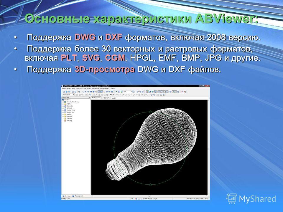 Главное окно ABViewer (панель Проводника и закладка Структура)