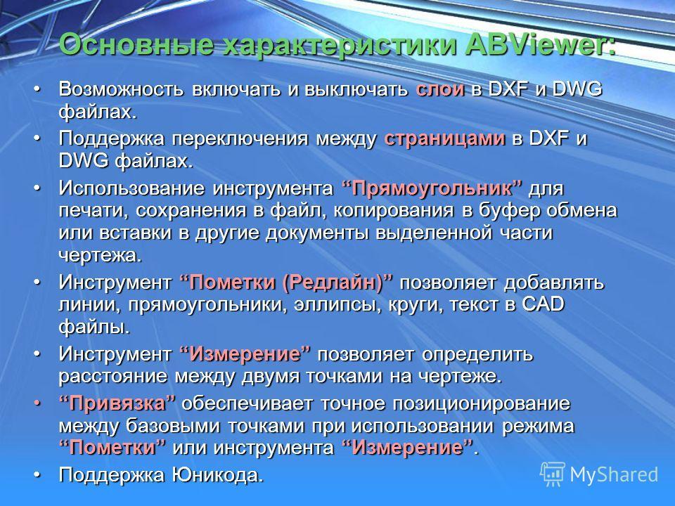 Основные характеристики ABViewer: Поддержка DWG и DXF форматов, включая 2008 версию. Поддержка DWG и DXF форматов, включая 2008 версию. Поддержка более 30 векторных и растровых форматов, включая PLT, SVG, CGM, HPGL, EMF, BMP, JPG и другие. Поддержка