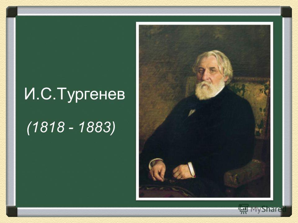 (1818 - 1883) И.С.Тургенев