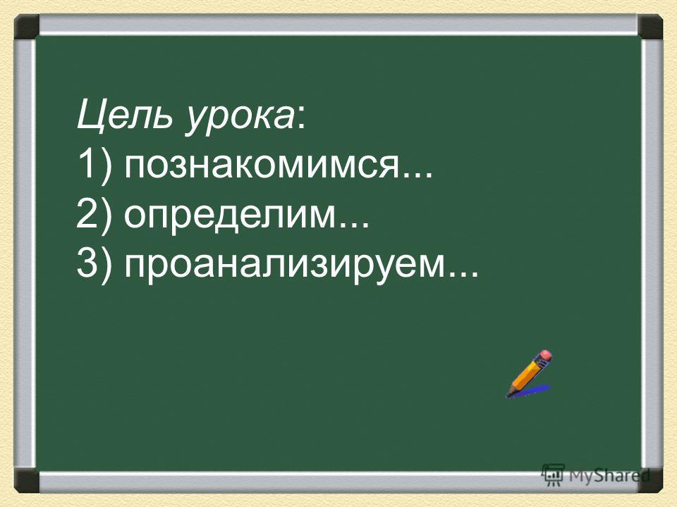 Цель урока: 1) познакомимся... 2) определим... 3) проанализируем...