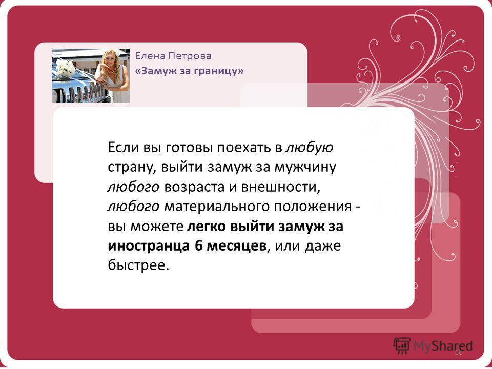 Елена Петрова «Замуж за границу» Если вы готовы поехать в любую страну, выйти замуж за мужчину любого возраста и внешности, любого материального положения - вы можете легко выйти замуж за иностранца 6 месяцев, или даже быстрее. 10