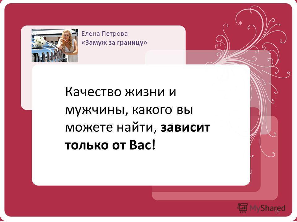 Елена Петрова «Замуж за границу» Качество жизни и мужчины, какого вы можете найти, зависит только от Вас! 15
