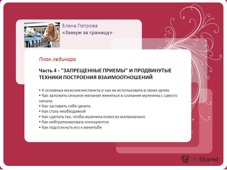 Елена Петрова «Замуж за границу» 22 Часть 4 -
