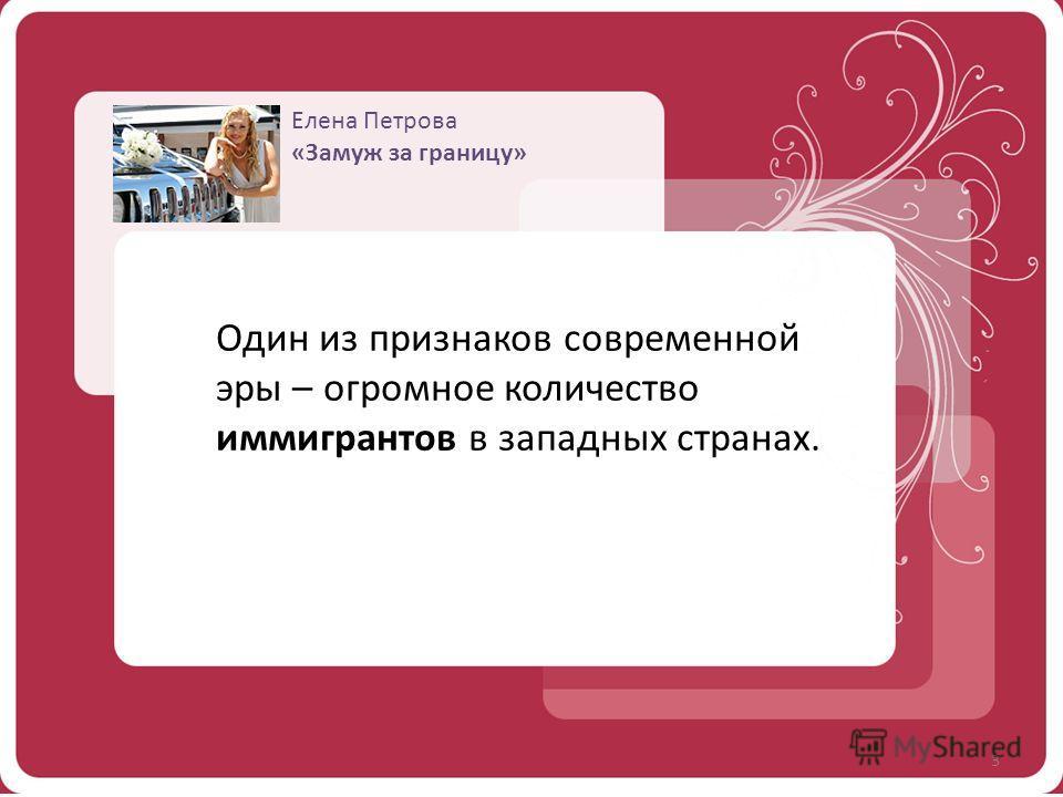 Елена Петрова «Замуж за границу» Один из признаков современной эры – огромное количество иммигрантов в западных странах. 3