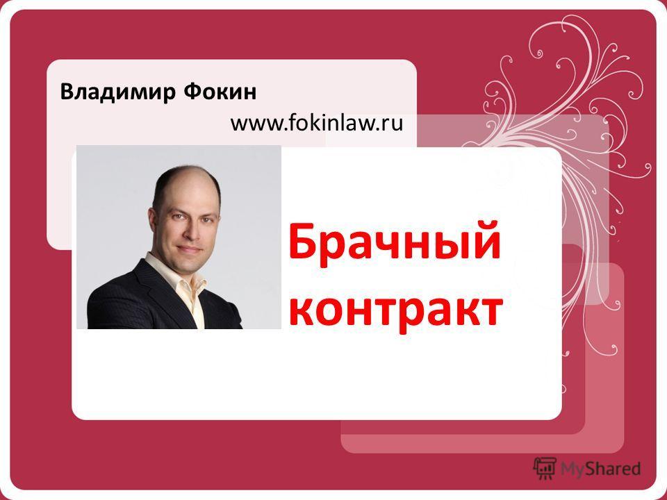 Владимир Фокин www.fokinlaw.ru Брачный контракт