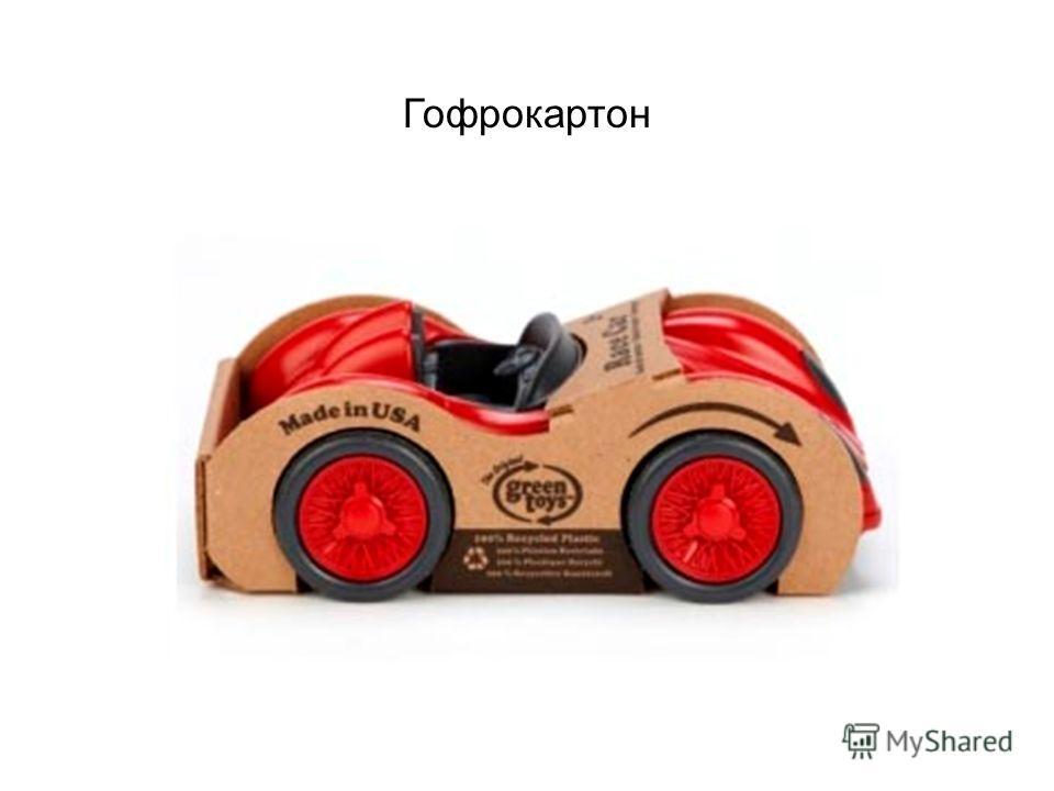 Гофрокартон
