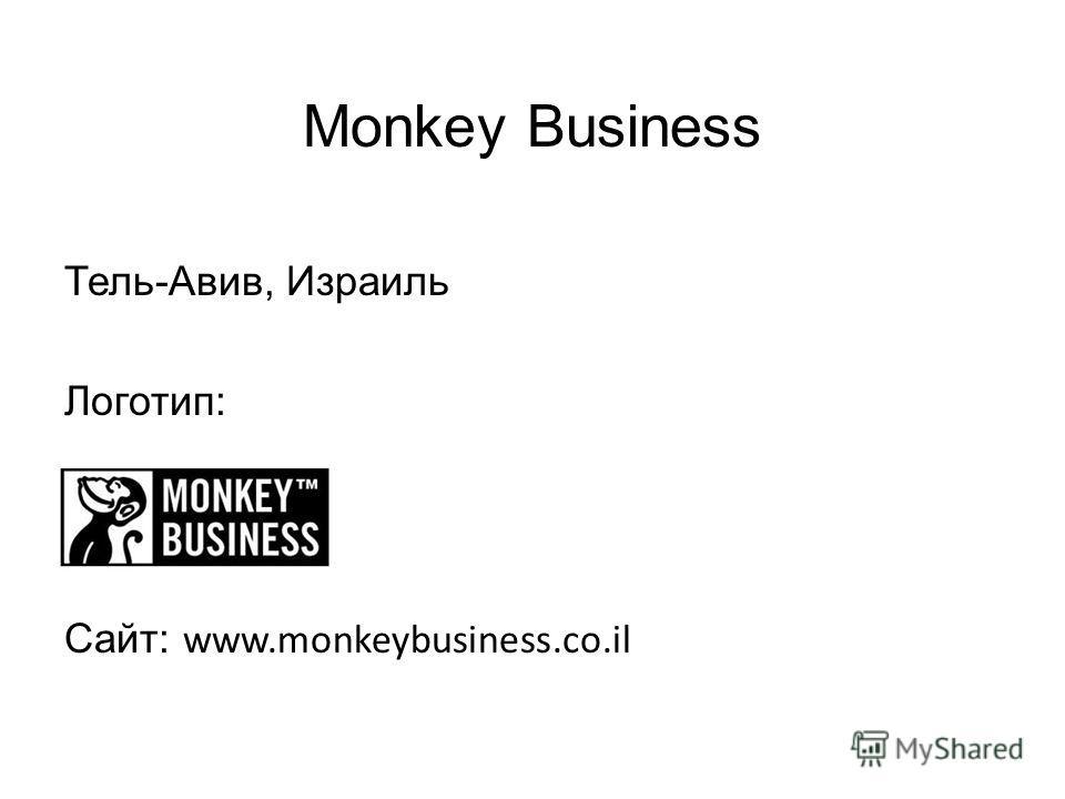 Monkey Business Тель-Авив, Израиль Логотип: Сайт: www.monkeybusiness.co.il