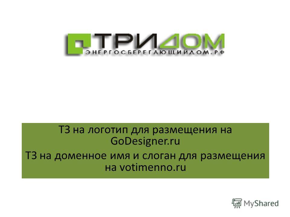 ТЗ на логотип для размещения на GoDesigner.ru ТЗ на доменное имя и слоган для размещения на votimenno.ru