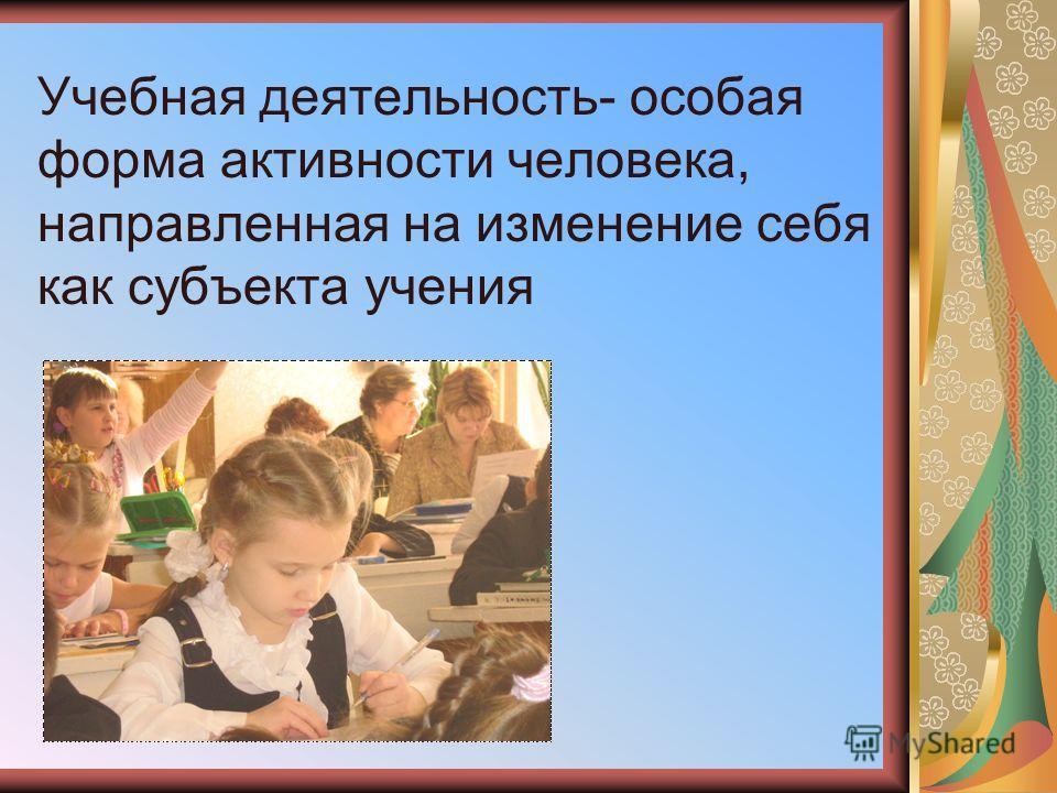 Учебная деятельность Учебная мотивация Учебная задача Учебные действия Контроль, переходящий в самоконтроль Оценка, переходящая в самооценку