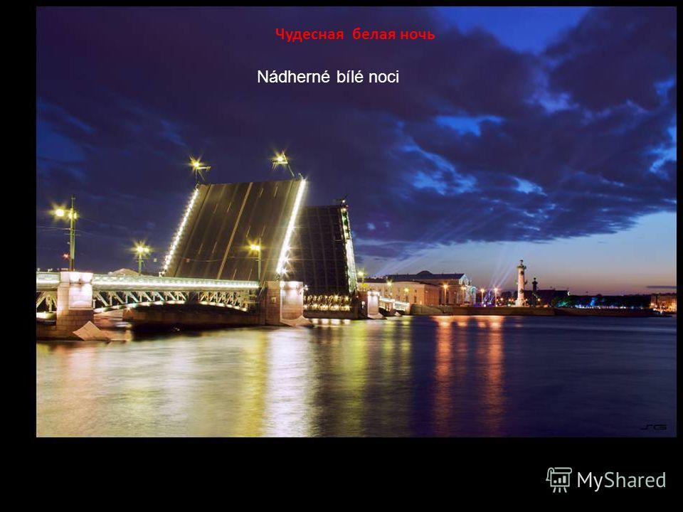 Мост Петра Великог Most Petra Velikého Petrohrad leží na stejné zeměpisné šířce jako například Helsinky nebo Stockholm, tedy kousek od severního pólu. V období května, června a července tam slunce zapadne až po půlnoci pouze na několik málo hodin (3-