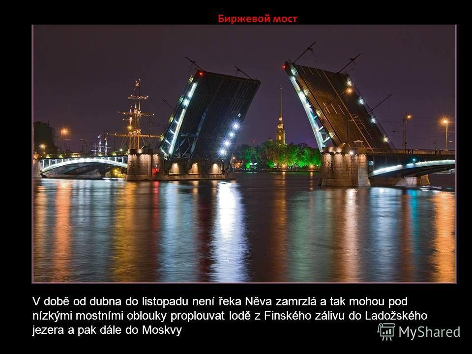 Символы Петербурга Zvedání mostů V této roční době proto stojí zato nejít v noci spát, ale podívat se na zvedání mostů. Třináct mostů (podle některých pramenů dokonce 22) přes řeku Něvu každou noc otevírá podle přesného harmonogramu obě mostní ramena
