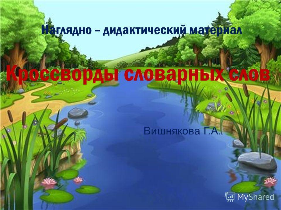 Наглядно – дидактический материал Кроссворды словарных слов Вишнякова Г.А.