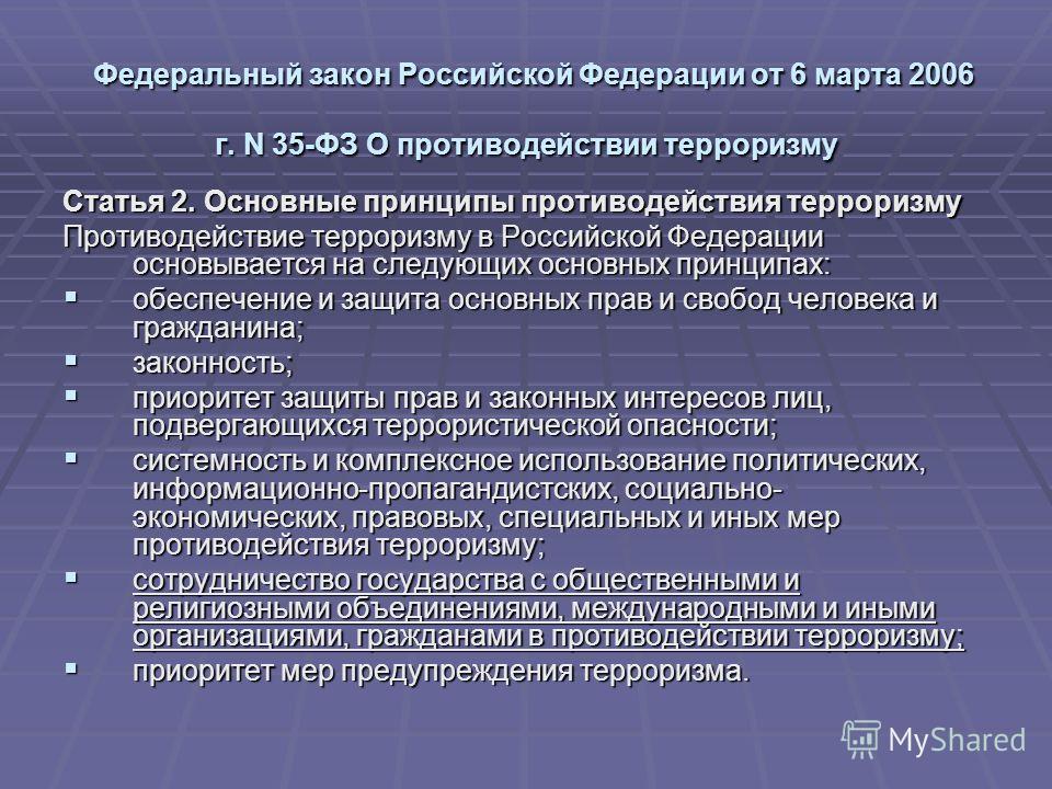 Федеральный закон Российской Федерации от 6 марта 2006 г. N 35-ФЗ О противодействии терроризму Федеральный закон Российской Федерации от 6 марта 2006 г. N 35-ФЗ О противодействии терроризму Статья 2. Основные принципы противодействия терроризму Проти