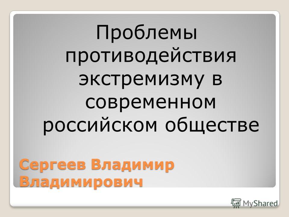 Сергеев Владимир Владимирович Проблемы противодействия экстремизму в современном российском обществе