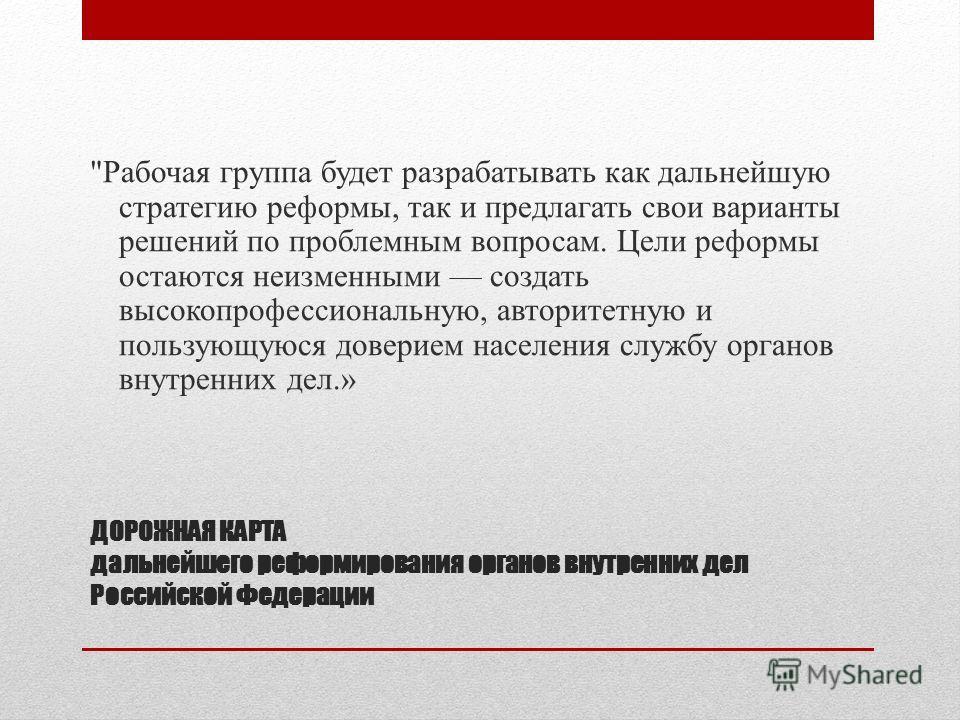 ДОРОЖНАЯ КАРТА дальнейшего реформирования органов внутренних дел Российской Федерации