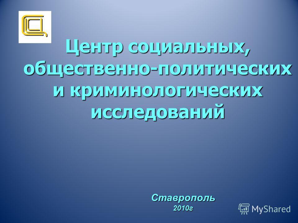 Центр социальных, общественно-политических и криминологических исследований Ставрополь2010г