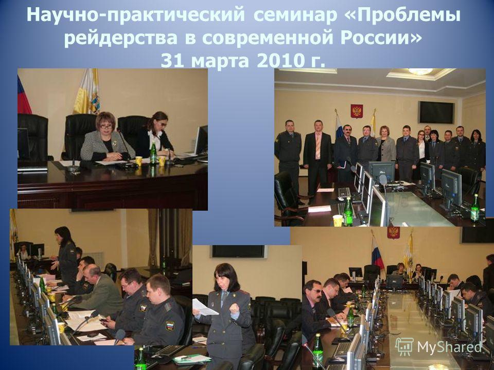 Научно-практический семинар «Проблемы рейдерства в современной России» 31 марта 2010 г.