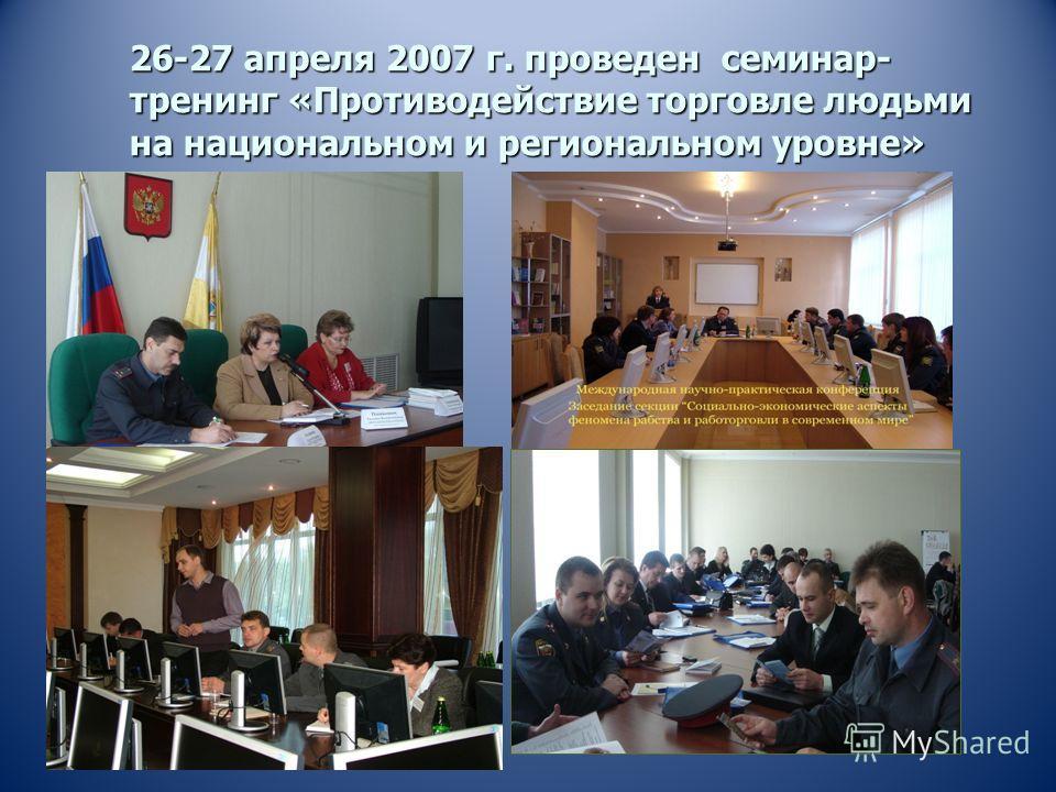 26-27 апреля 2007 г. проведен семинар- тренинг «Противодействие торговле людьми на национальном и региональном уровне»