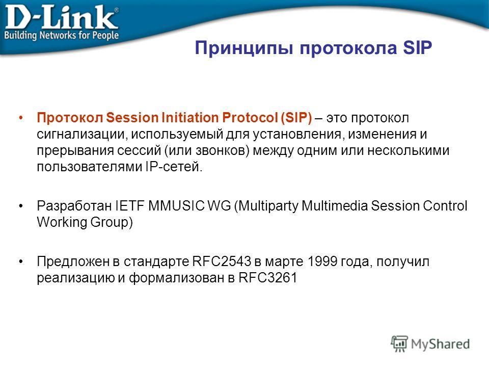 Протокол Session Initiation Protocol (SIP) – это протокол сигнализации, используемый для установления, изменения и прерывания сессий (или звонков) между одним или несколькими пользователями IP-сетей. Разработан IETF MMUSIC WG (Multiparty Multimedia S