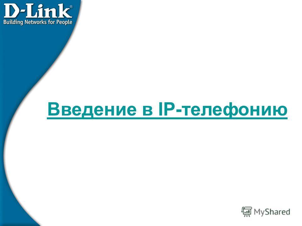 Введение в IP-телефонию