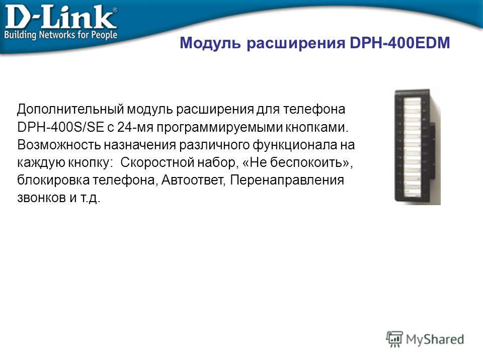 Модуль расширения DPH-400EDM Дополнительный модуль расширения для телефона DPH-400S/SE с 24-мя программируемыми кнопками. Возможность назначения различного функционала на каждую кнопку: Скоростной набор, «Не беспокоить», блокировка телефона, Автоотве