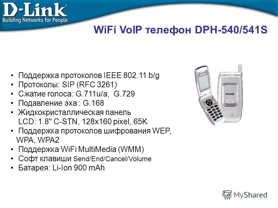 WiFi VoIP телефон DPH-540/541S Поддержка протоколов IEEE 802.11 b/g Протоколы: SIP (RFC 3261) Сжатие голоса: G.711u/a, G.729 Подавление эха : G.168 Жидкокристаллическая панель LCD: 1.8