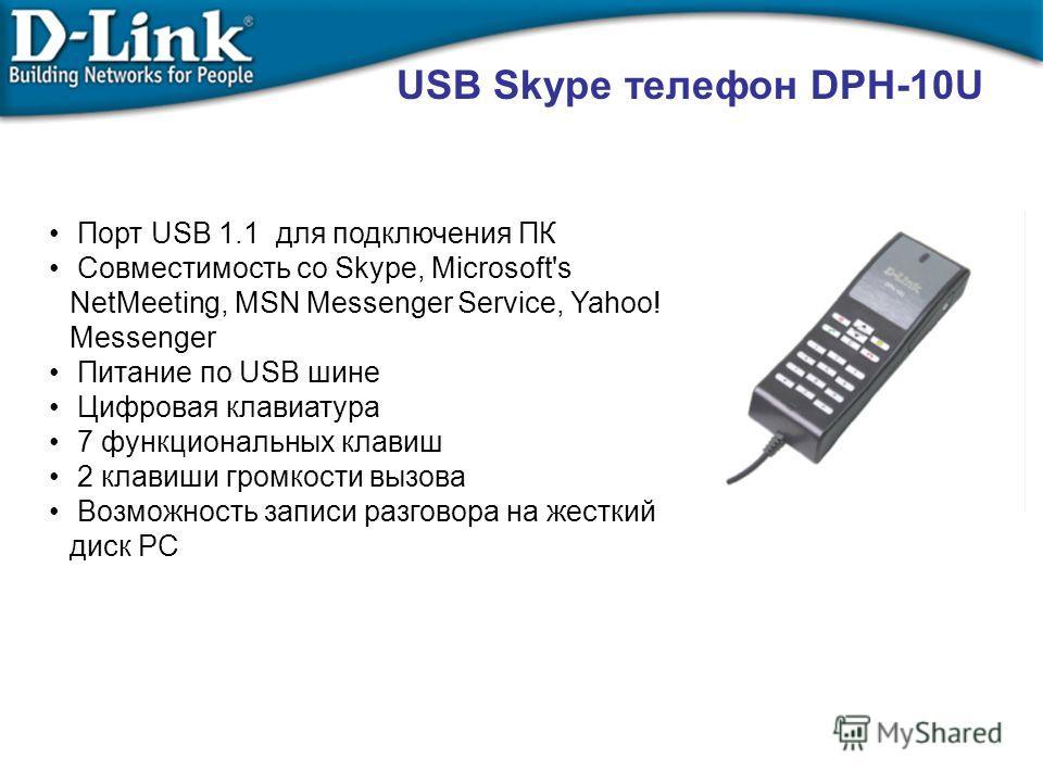 USB Skype телефон DPH-10U Порт USB 1.1 для подключения ПК Совместимость со Skype, Microsoft's NetMeeting, MSN Messenger Service, Yahoo! Messenger Питание по USB шине Цифровая клавиатура 7 функциональных клавиш 2 клавиши громкости вызова Возможность з
