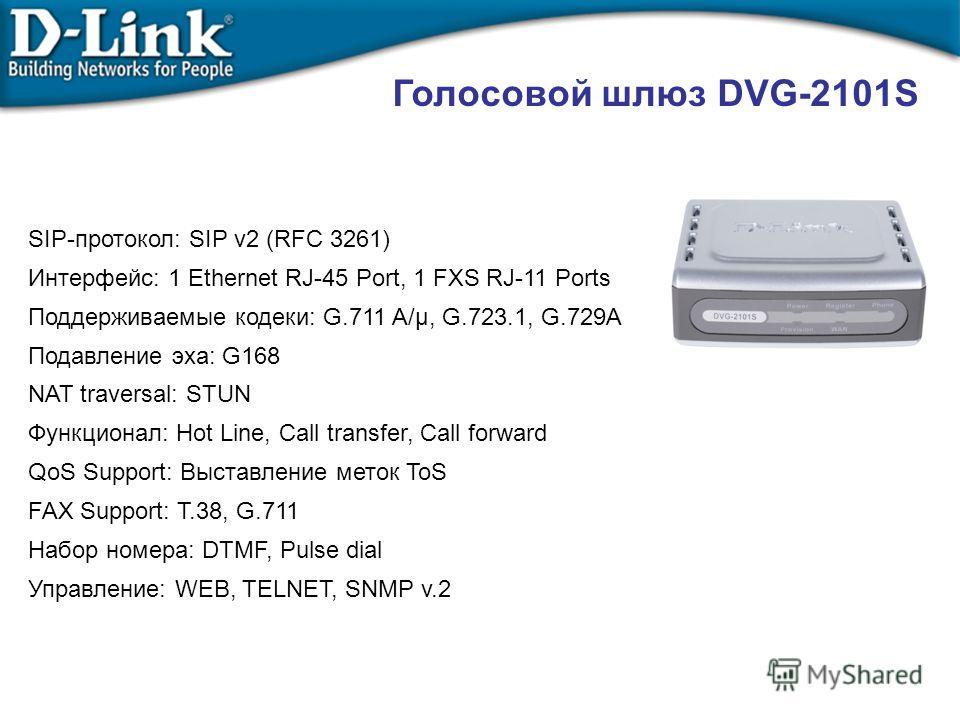 SIP-протокол: SIP v2 (RFC 3261) Интерфейс: 1 Ethernet RJ-45 Port, 1 FXS RJ-11 Ports Поддерживаемые кодеки: G.711 A/μ, G.723.1, G.729A Подавление эха: G168 NAT traversal: STUN Функционал: Hot Line, Call transfer, Call forward QoS Support: Выставление